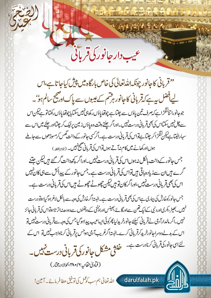 006-DFL-Aaib_dar_Janwar_ki_Qurbani