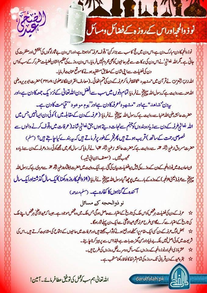 9 Zul Hajjah Aur Us Ky Rozy Ky Fazail Aur Masail