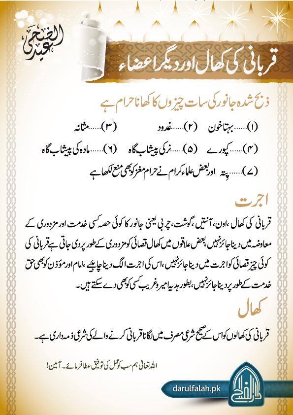 Qurbani-ki-Khaal-aur-Deegar-Aaza