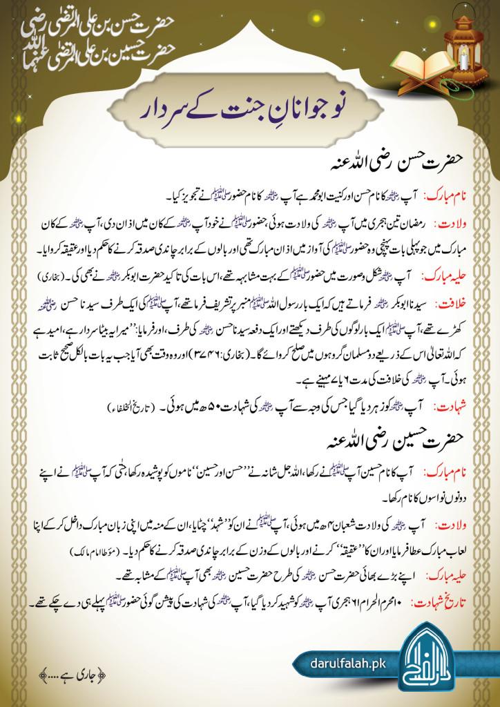 Hassan Aur Hussain (1)-01