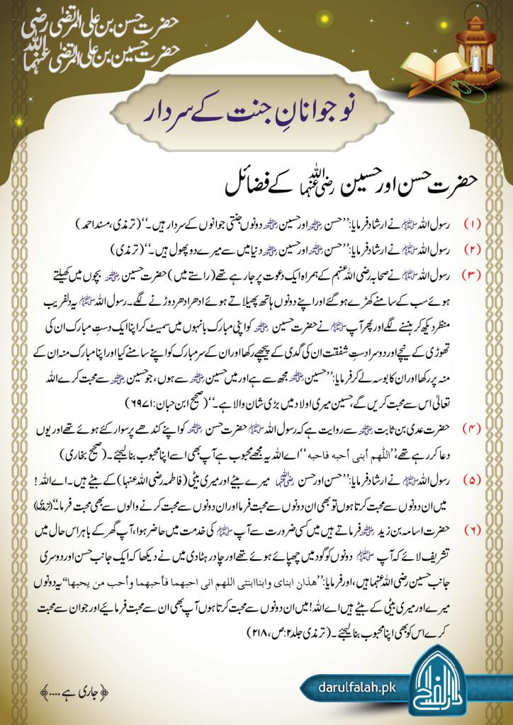 Hussan Aur Hussain 2-01