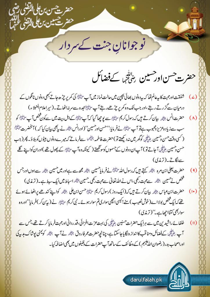 Hussan Aur Hussain 3-01