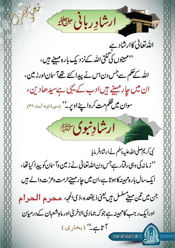 Muharram Ky Mahinye Ki Fazilat