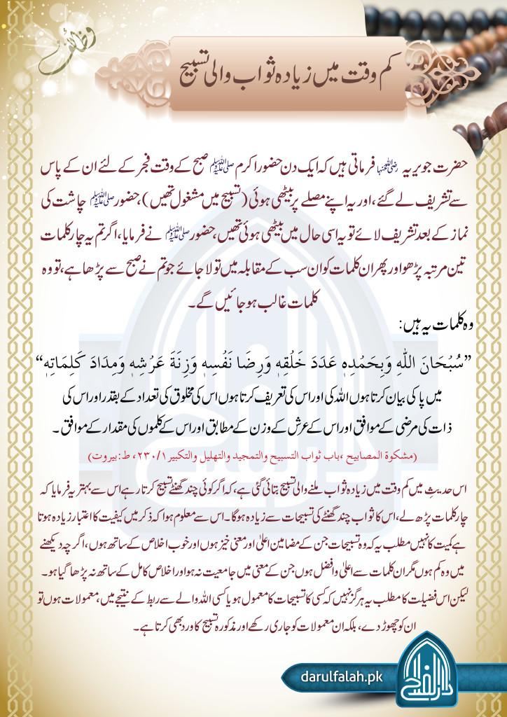 Kum Waqt Me Ziyada Sawab Wali Tasbeeh