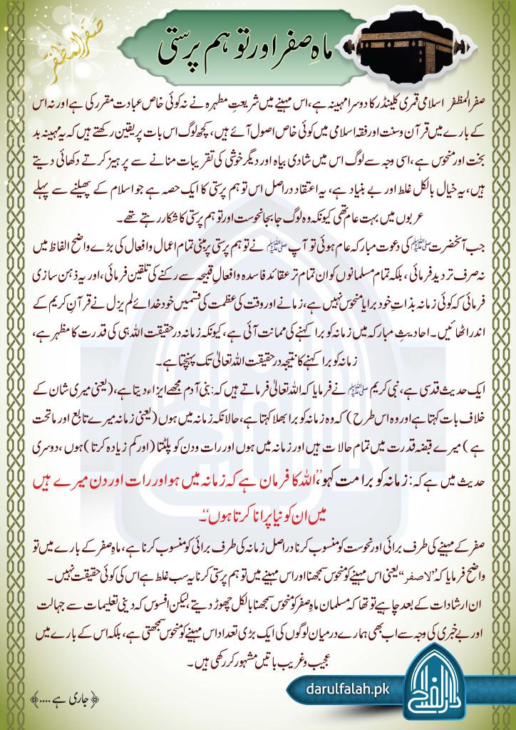 Maah e Safar Aur Tawahhum Parasti 1