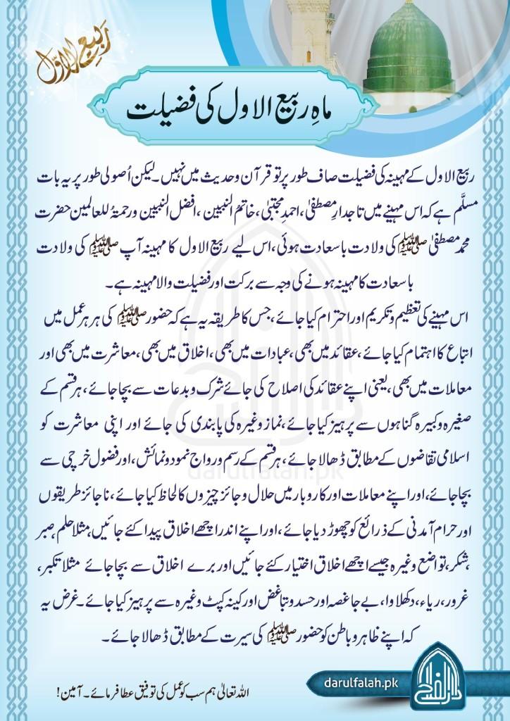 Maah e Rabi Awwal ki Fazilat