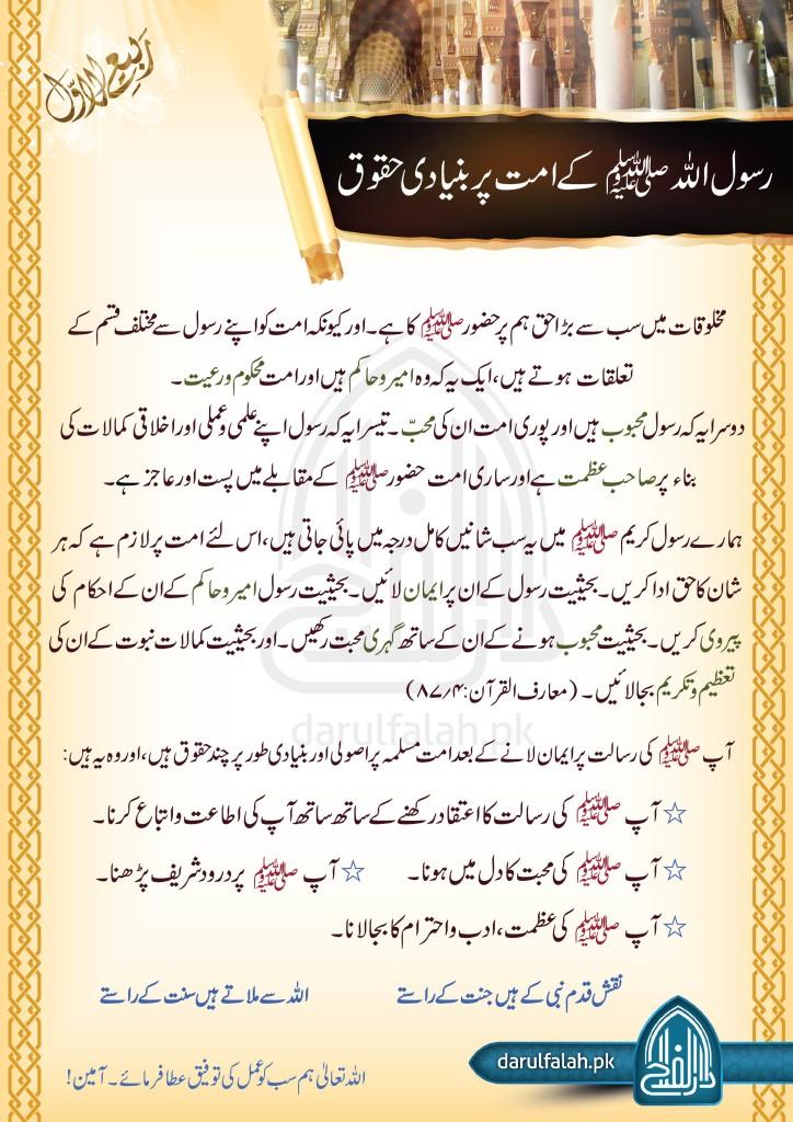 Rasool Ky Ummat Pr Bunyadi Haqooq