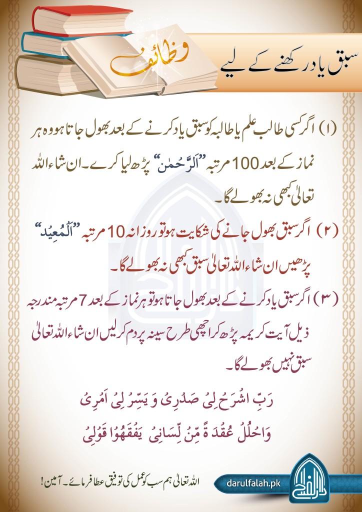 Sabaq Yaad Rakhny Ky Wazaif