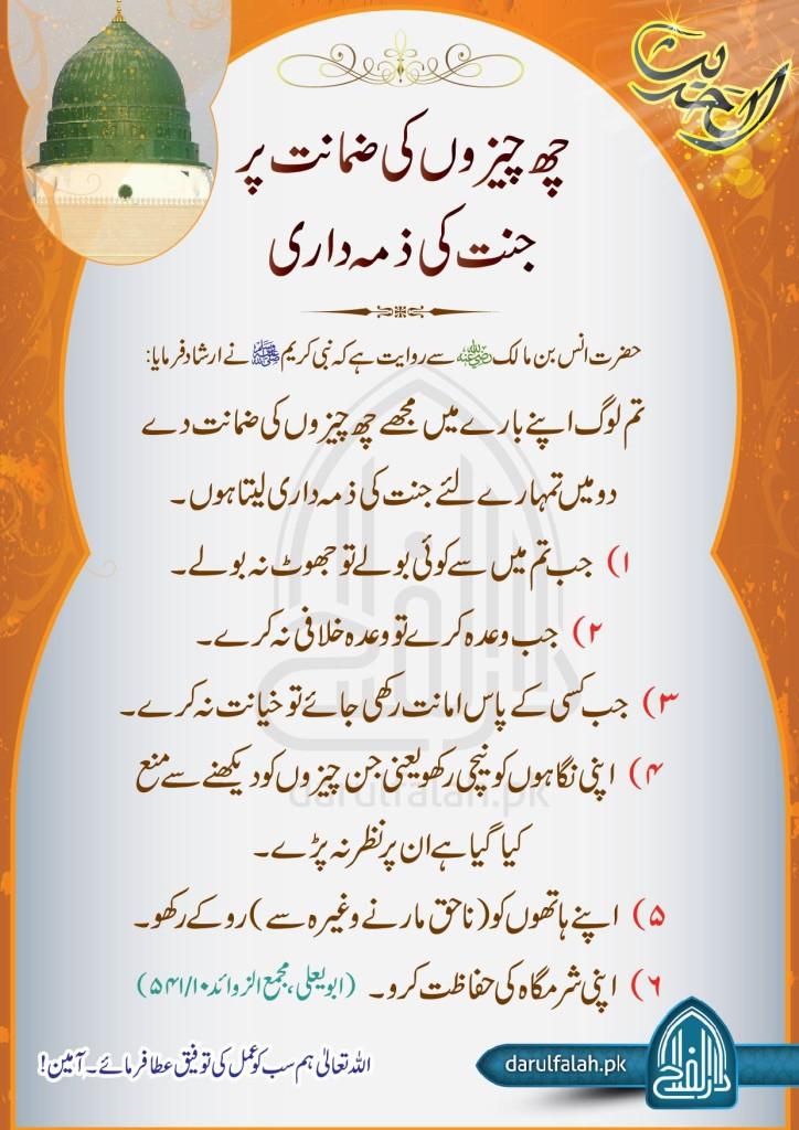 6 Cheezon Ki Zamant Pr Jannat Ki Zimydari