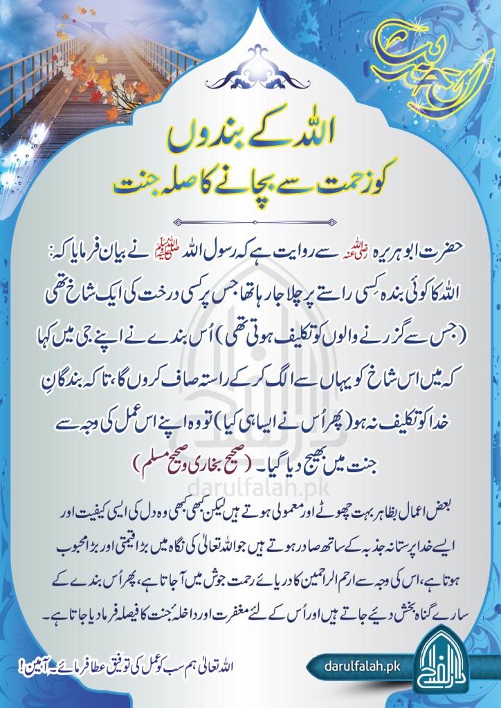 Allah Ky Bandon Ko Zahmat Se Bachany Ka Sila Jannat