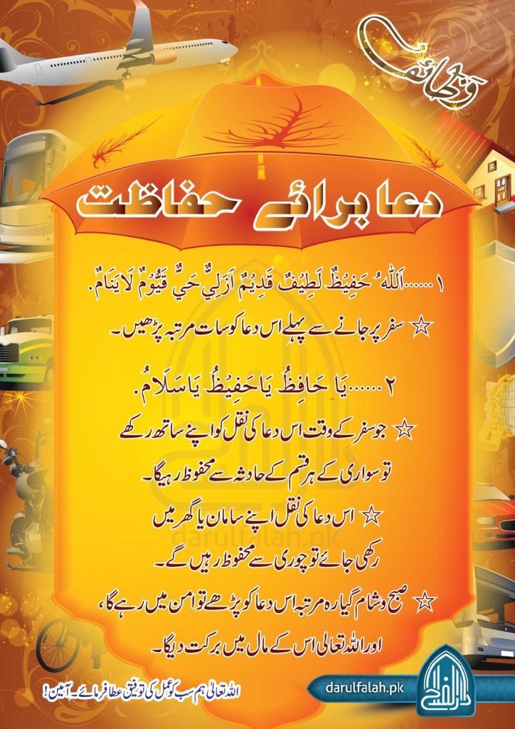 Dua Baray Hifazat