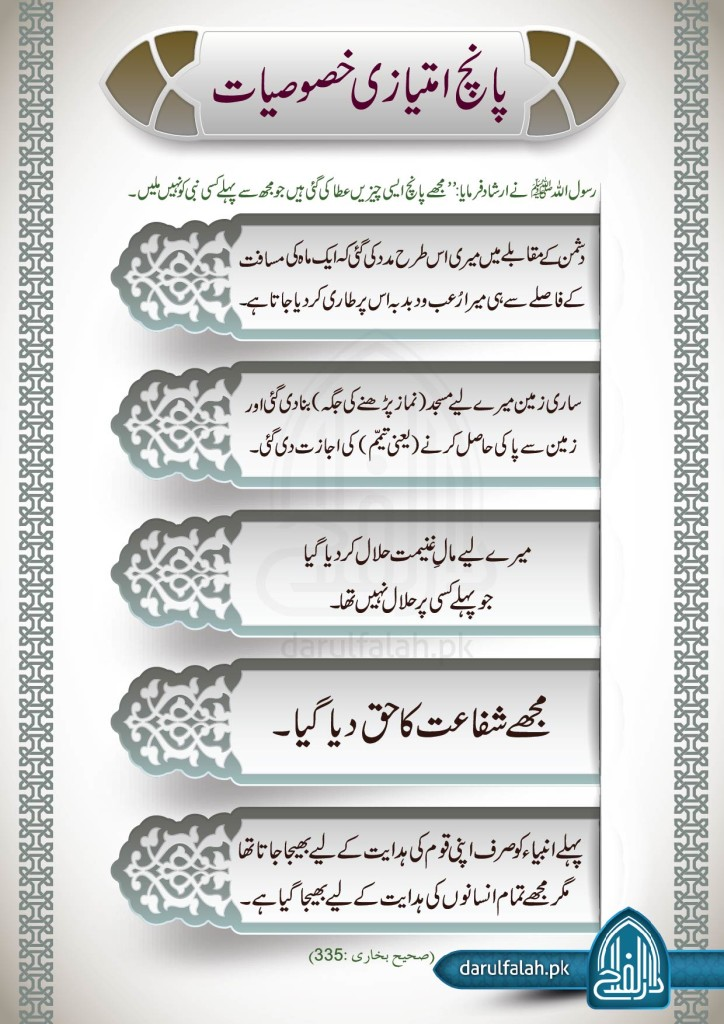 5 imtiyazi Khasosiyat
