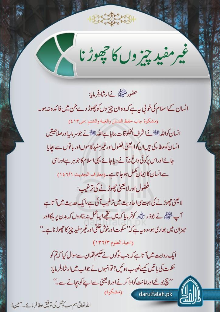 Ghair Mufeed Cheezon Ka Choorna
