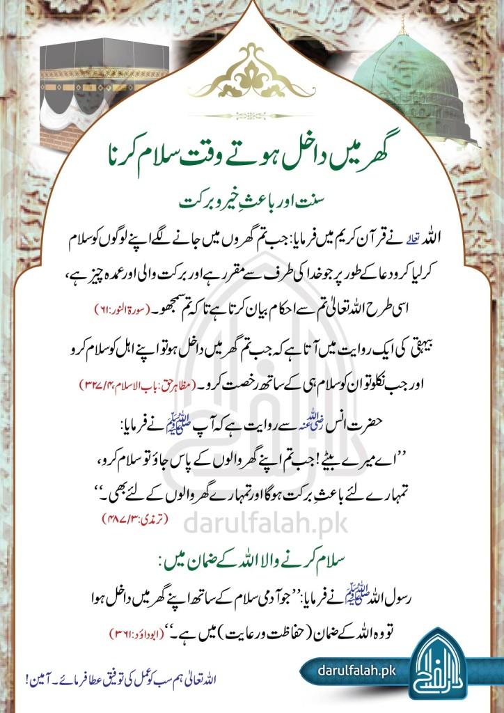Ghr Me Dakhil Hoty Waqt Salam Krna