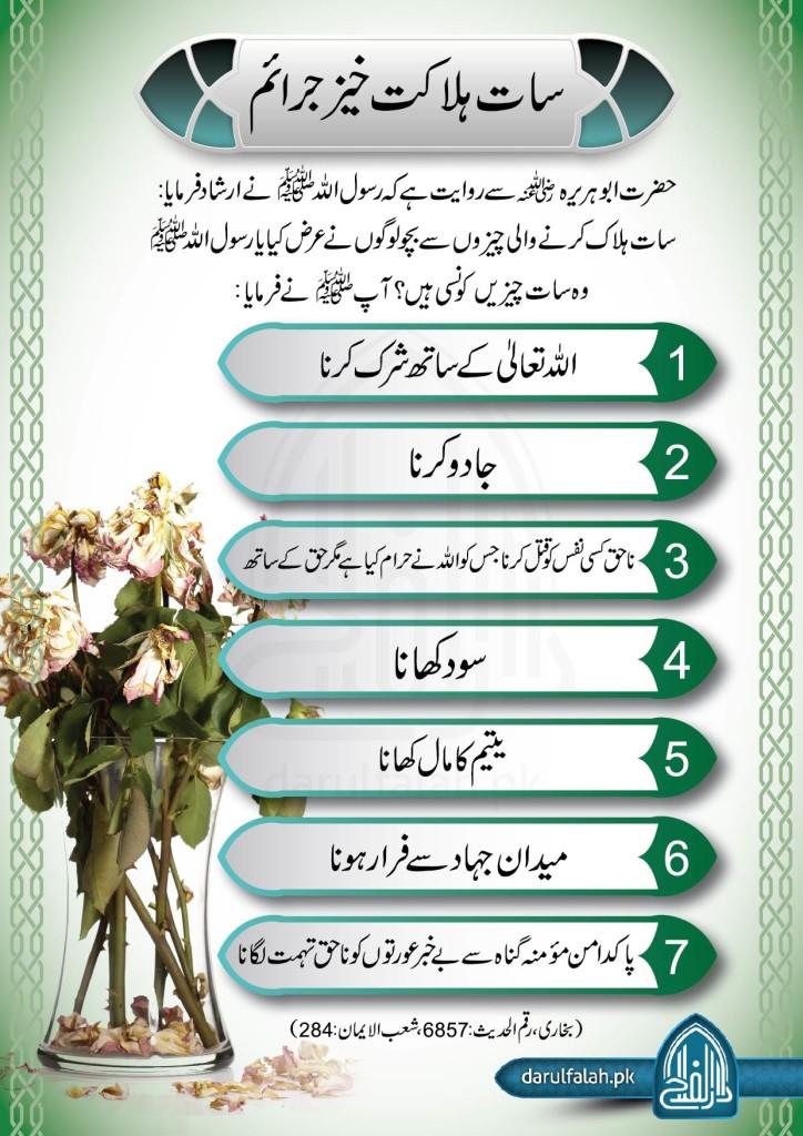 7 Halakat Khaiz Jaraim