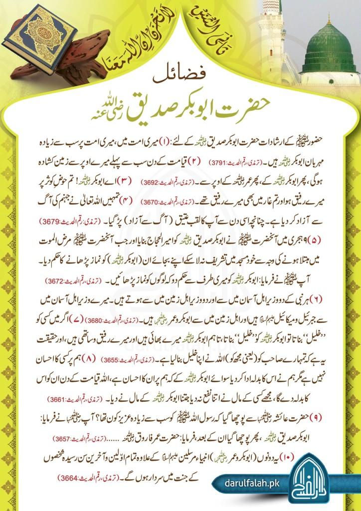 Fazail e Hazrat Abu Bakar Saddique (R.A)