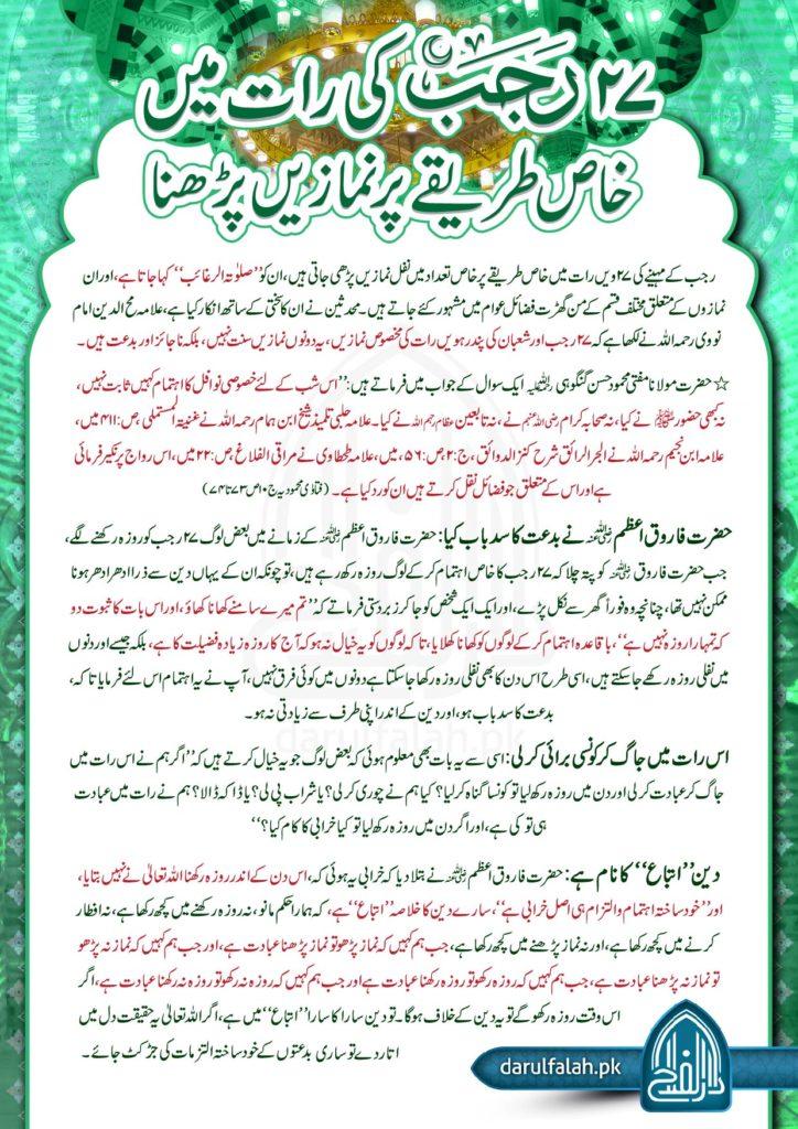 27 Rajab Ki Raat Me Khas Tariqy Par Namazain Parhna
