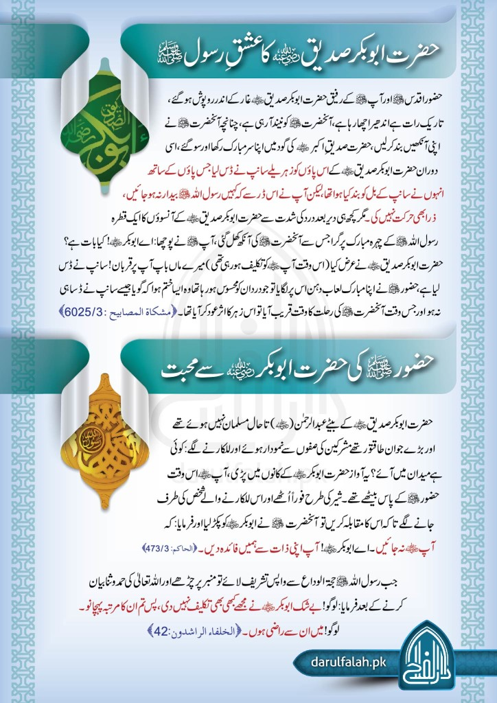 Abu Bakar Siddique Ka ishq e Rasool