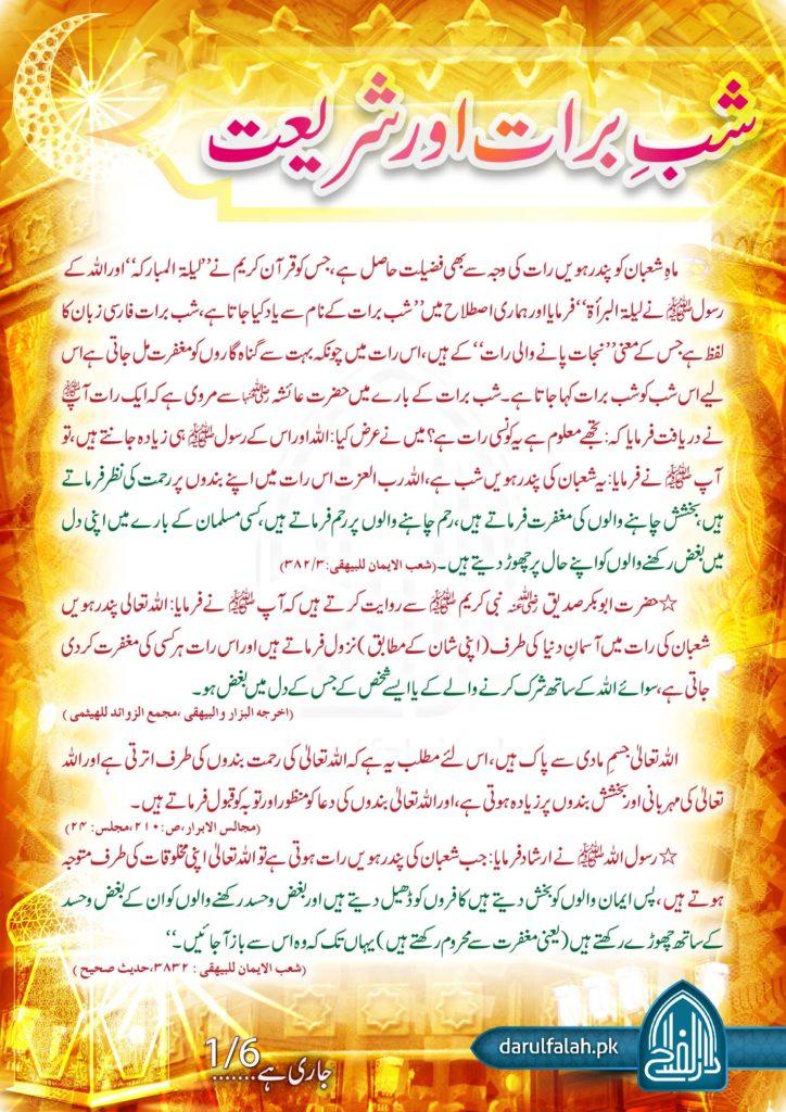 Shab e Barat Aur Shariat 1