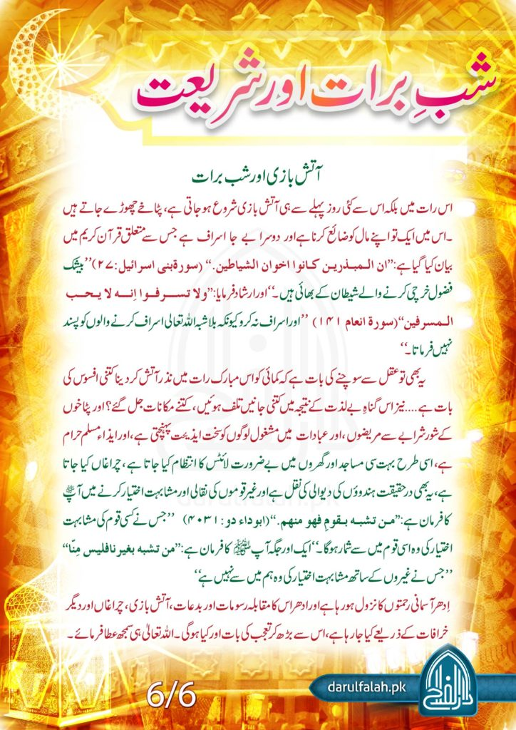 Shab e Barat Aur Shariat 6