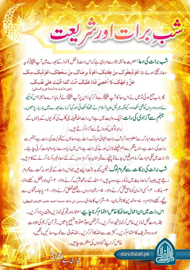 Shab e Barat aur Shariat 3