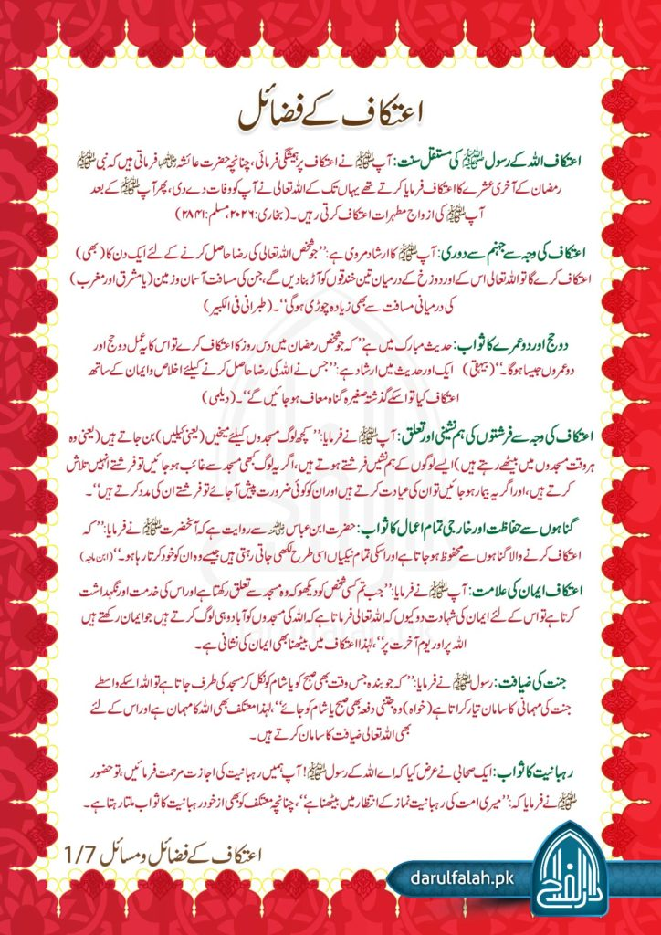Aetakaf Ky Fazail o Masail 1