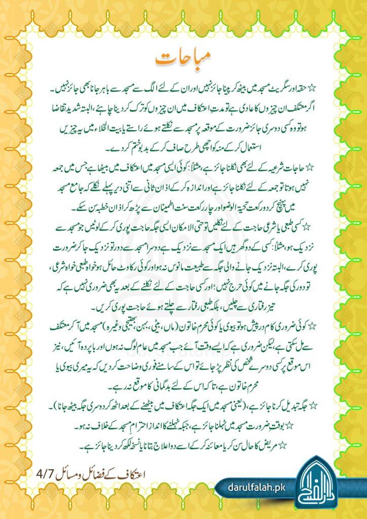 Aetakaf Ky Fazail o Masail 4