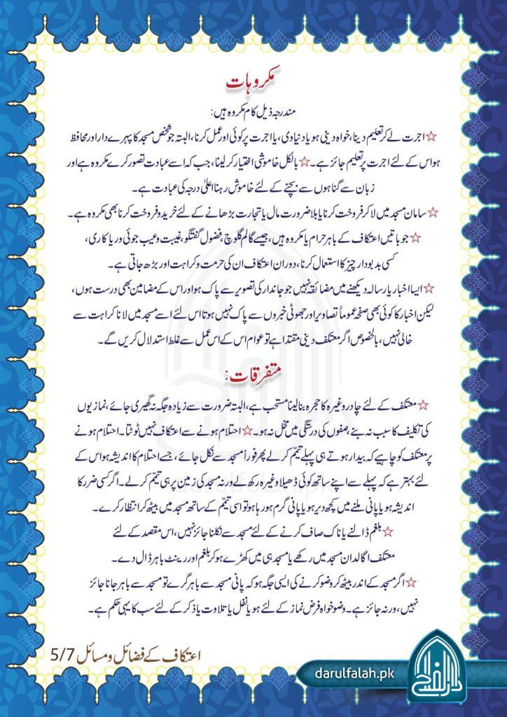Aetakaf Ky Fazail o Masail 5
