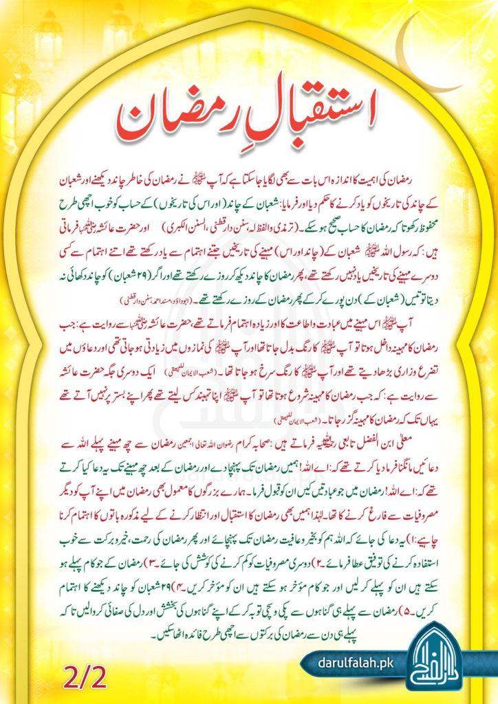 Istaqbal e Ramzan 2