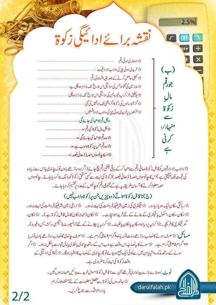 Naqsha Baraay Adaigi Zakat 2