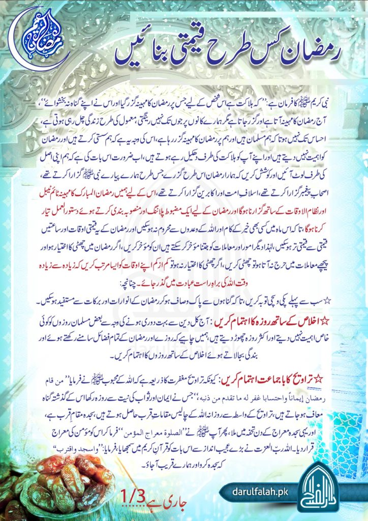 Ramzan Kis Tarah Qeemti Banain 1
