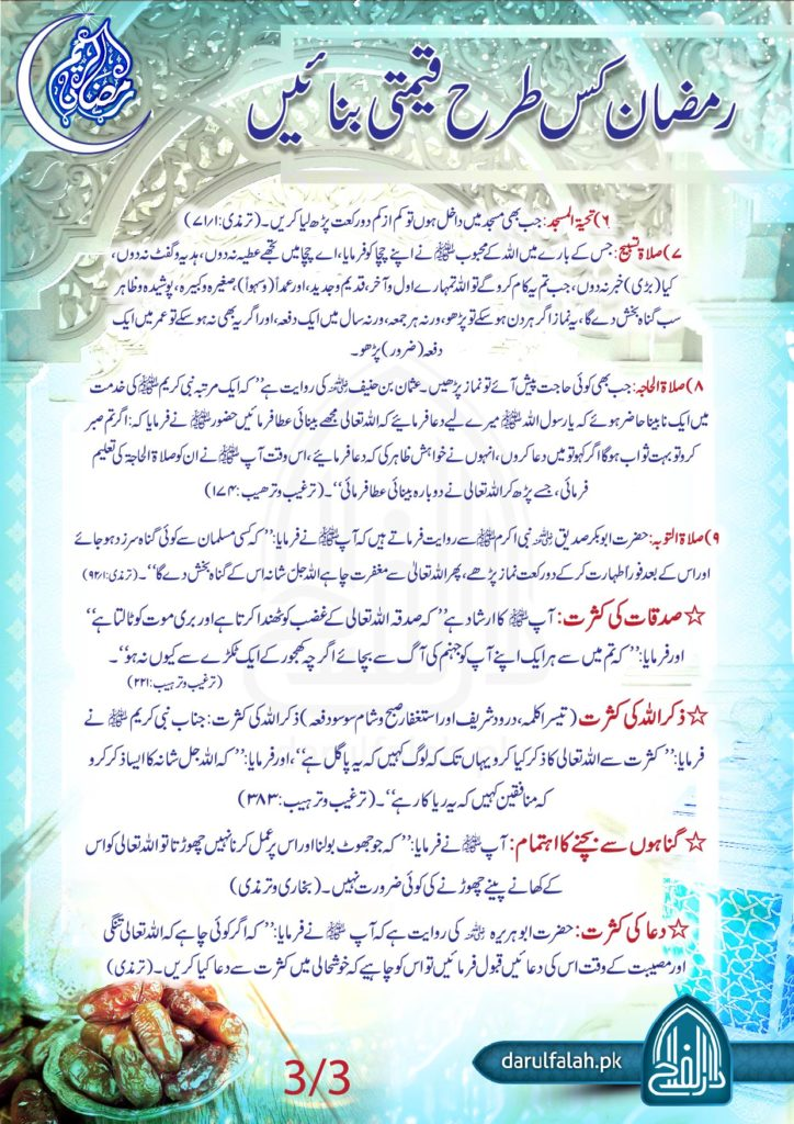 Ramzan Kis Tarah Qeemti Banain 3
