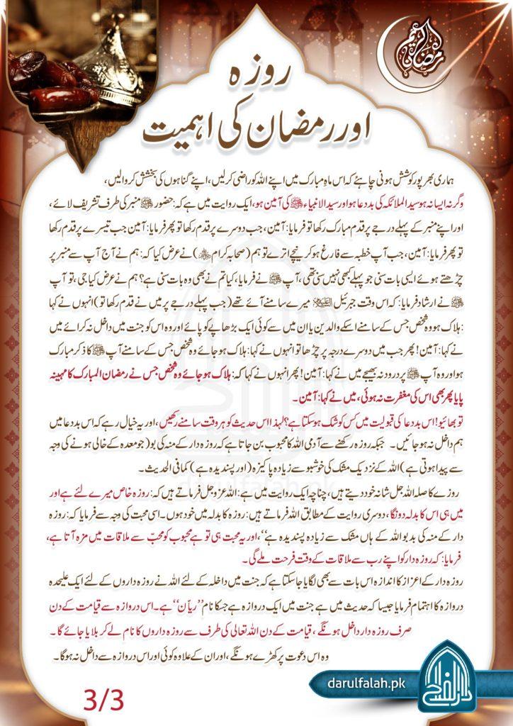 Roza Aur Ramzan Ki Ahmiyat 3