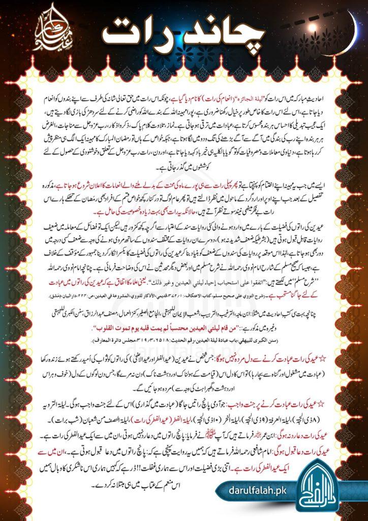 Chand Raat
