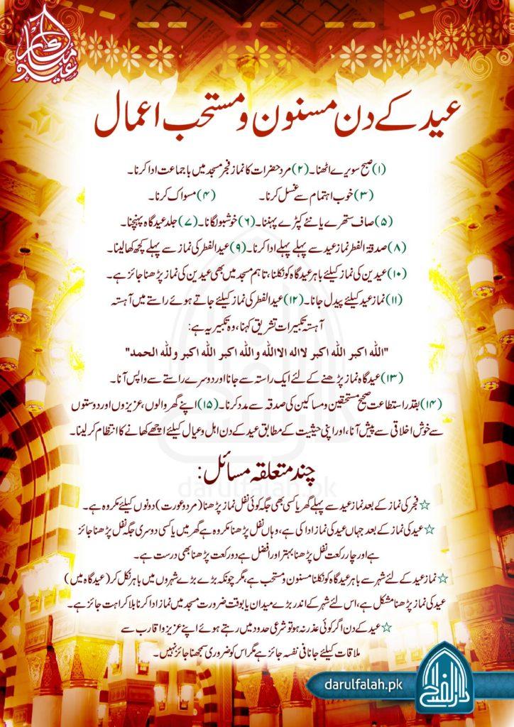 Eid Ky Din Masnoon o Mustahb Aamal