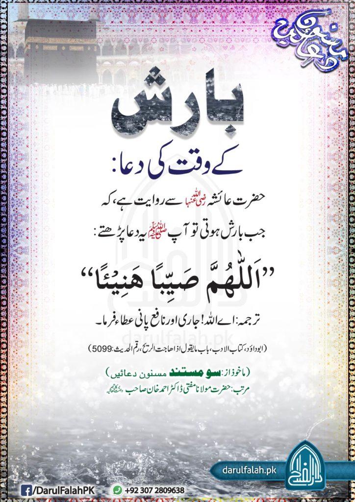 Barish Ky Waqt Ki Dua