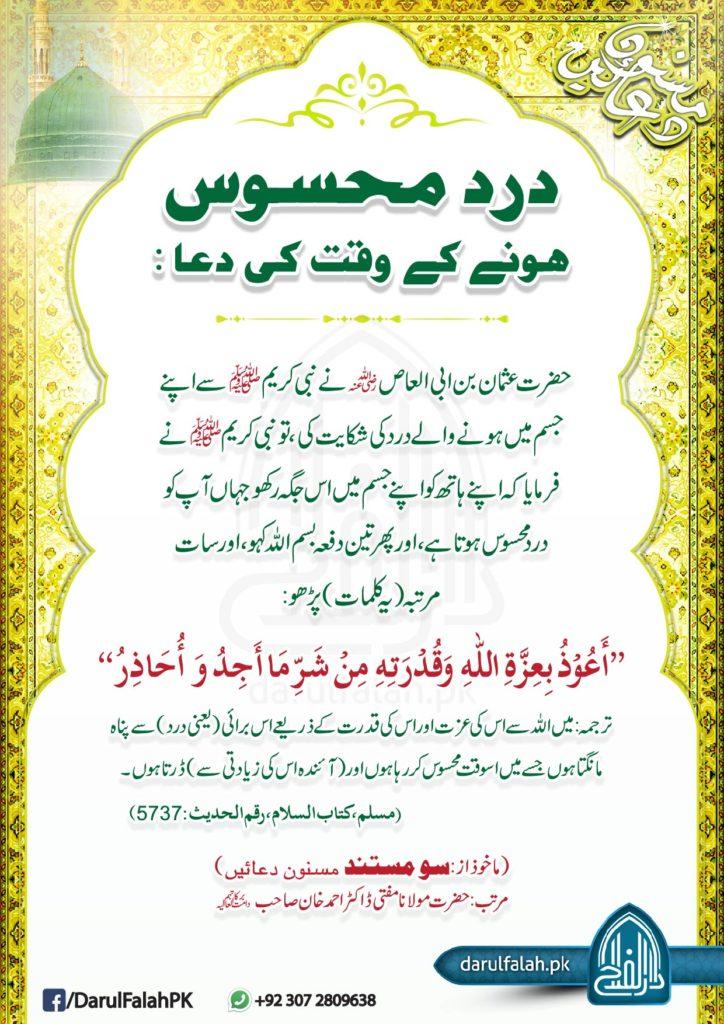 Dard Mahsoos Hony Ky Waqt Ki Dua