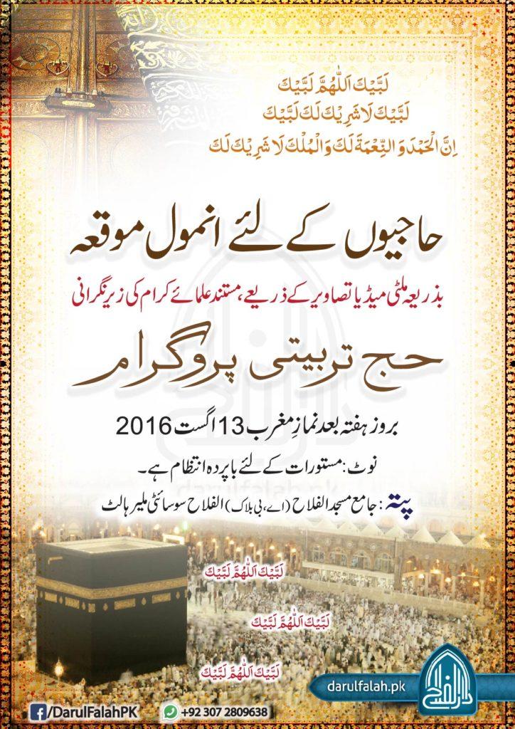 Haj Tarbiti Programme