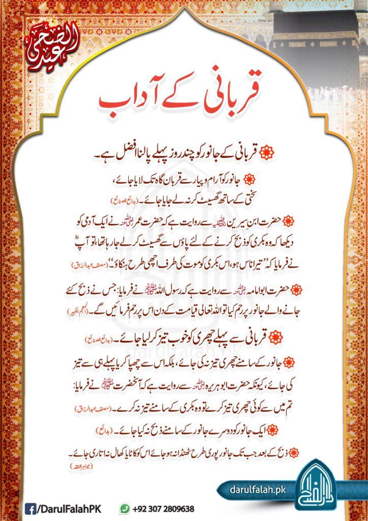 Qurbani Ky Adaab