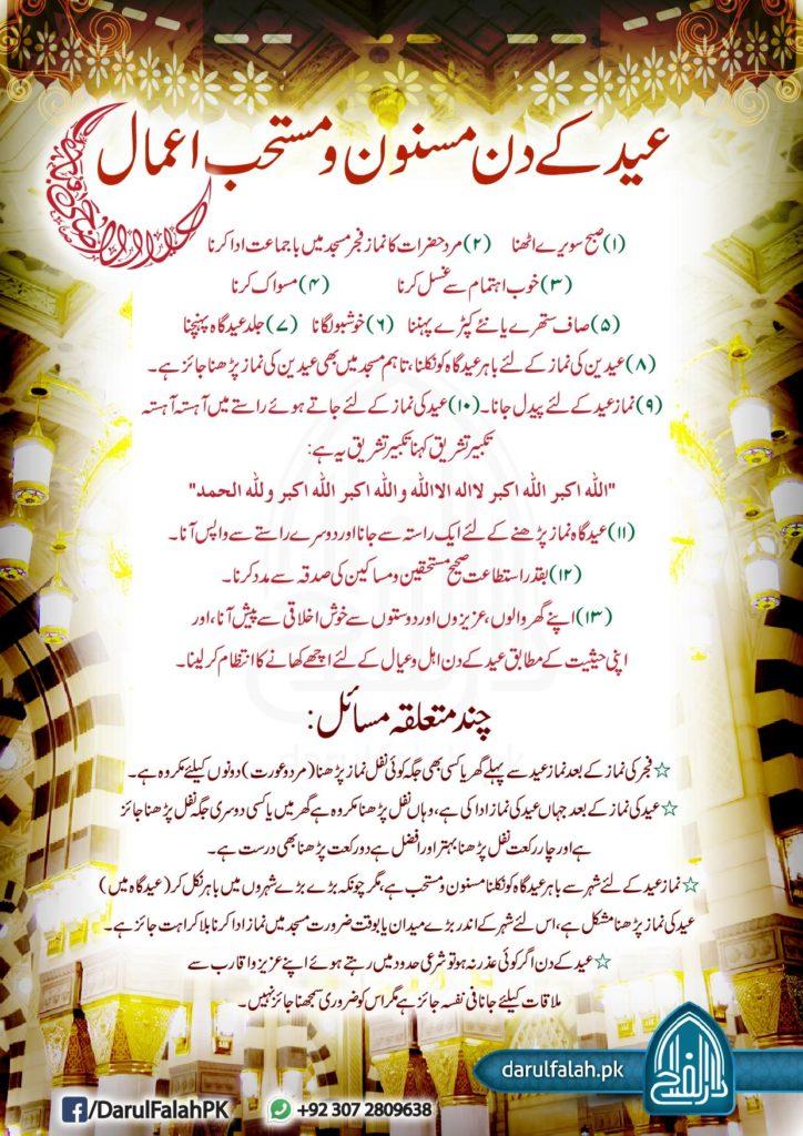 eid-ul-azha-ky-din-ky-masnoon-aamal