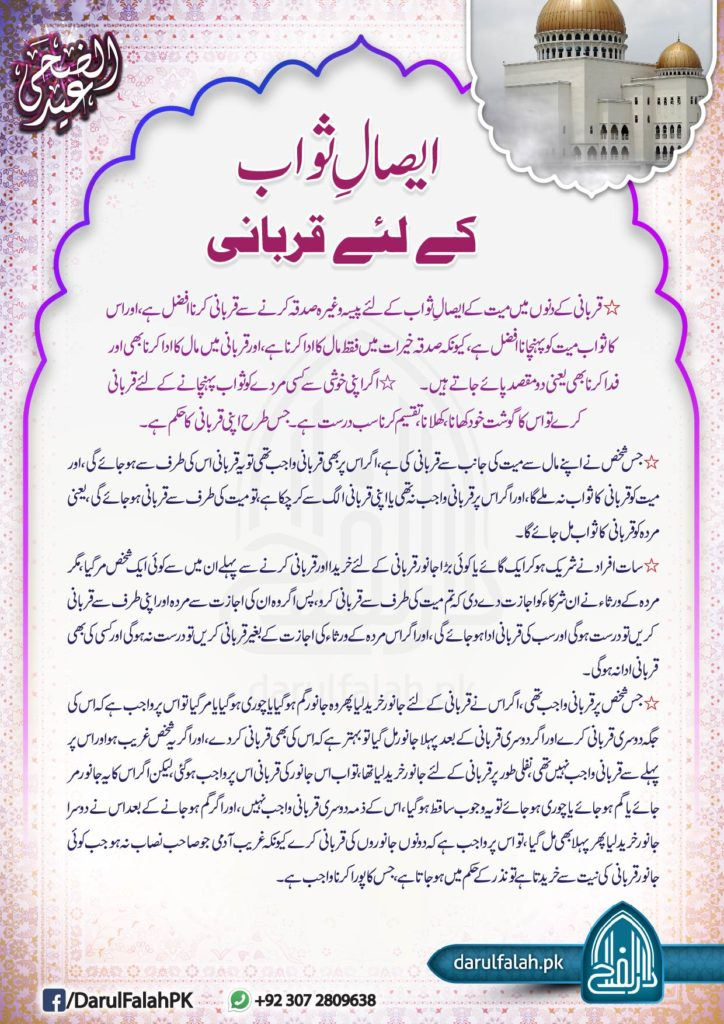 esaal-e-sawab-ky-liye-qurbani