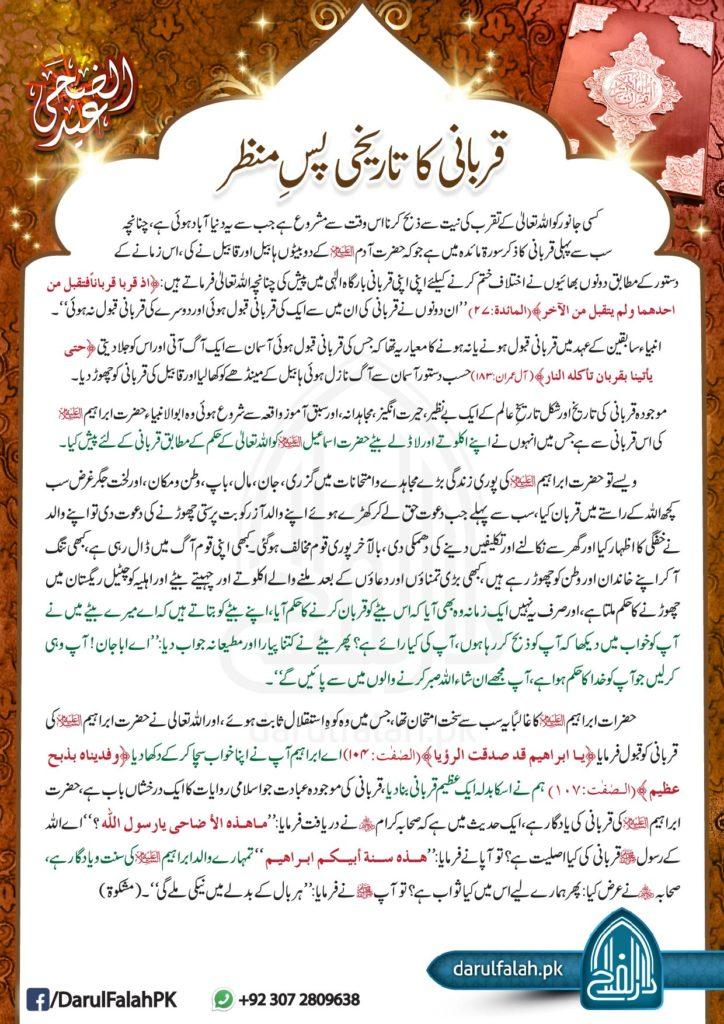 Qurbani Ka Pasy Manzar