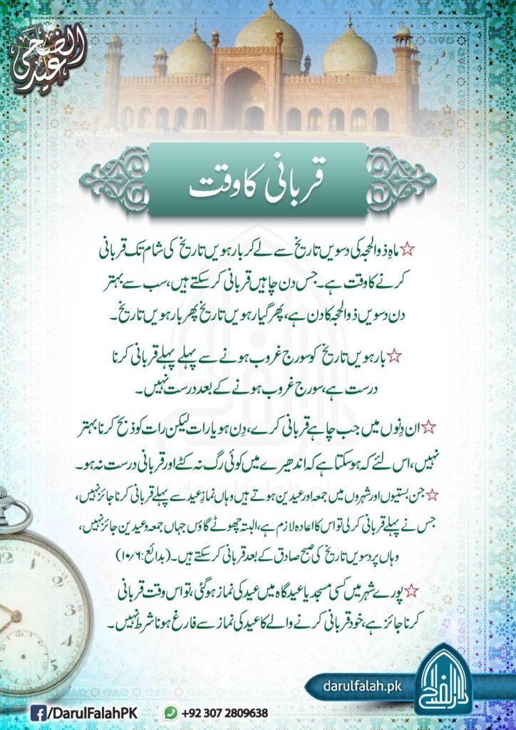 Qurbani Ka Waqt