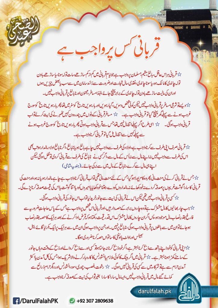 Qurbani Kis Pr Wajib Hai