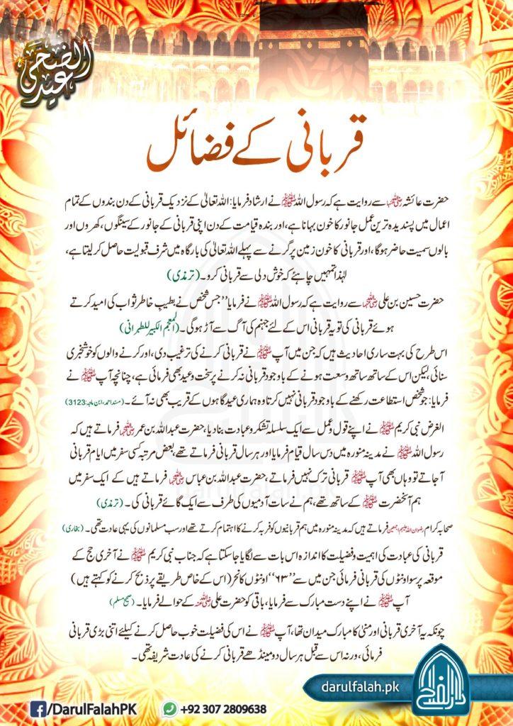 Qurbani Ky Fazail