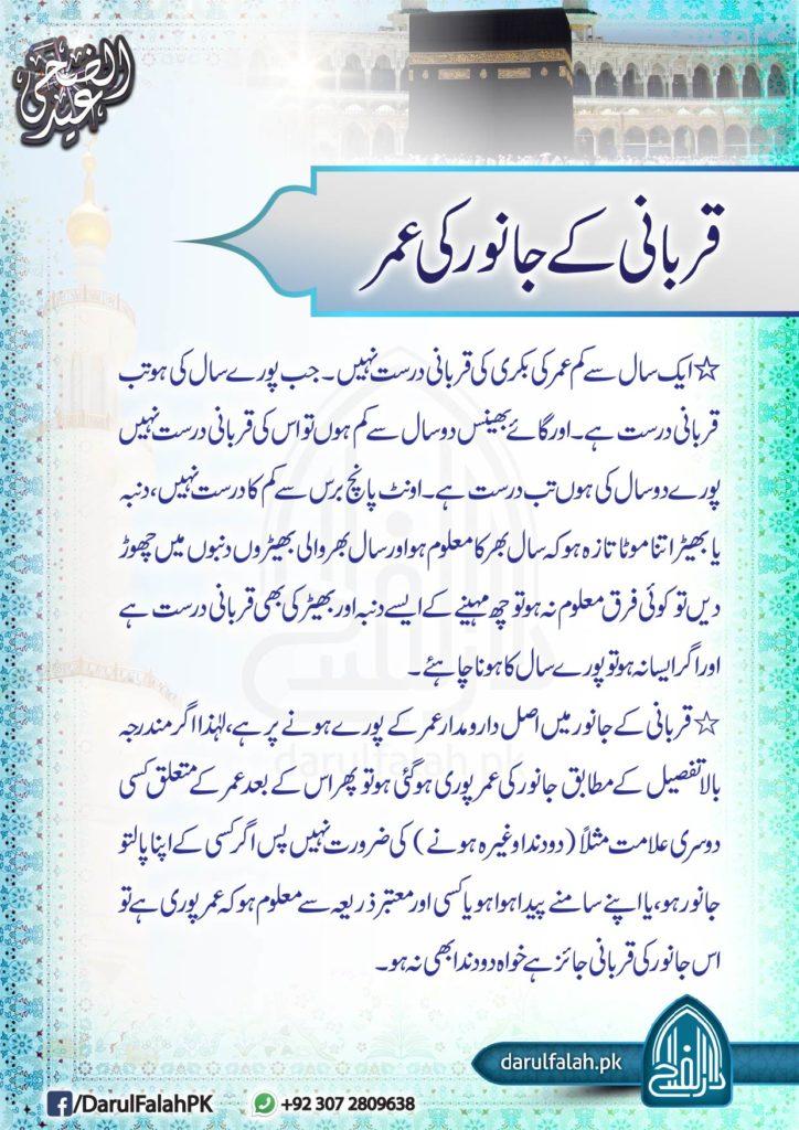 Qurbani Ky Janwar Ki Umer