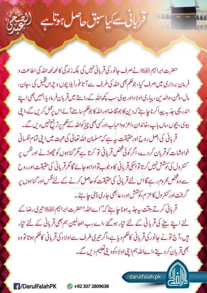 Qurbani Se Kya Sabaq Hasil Hota Hai