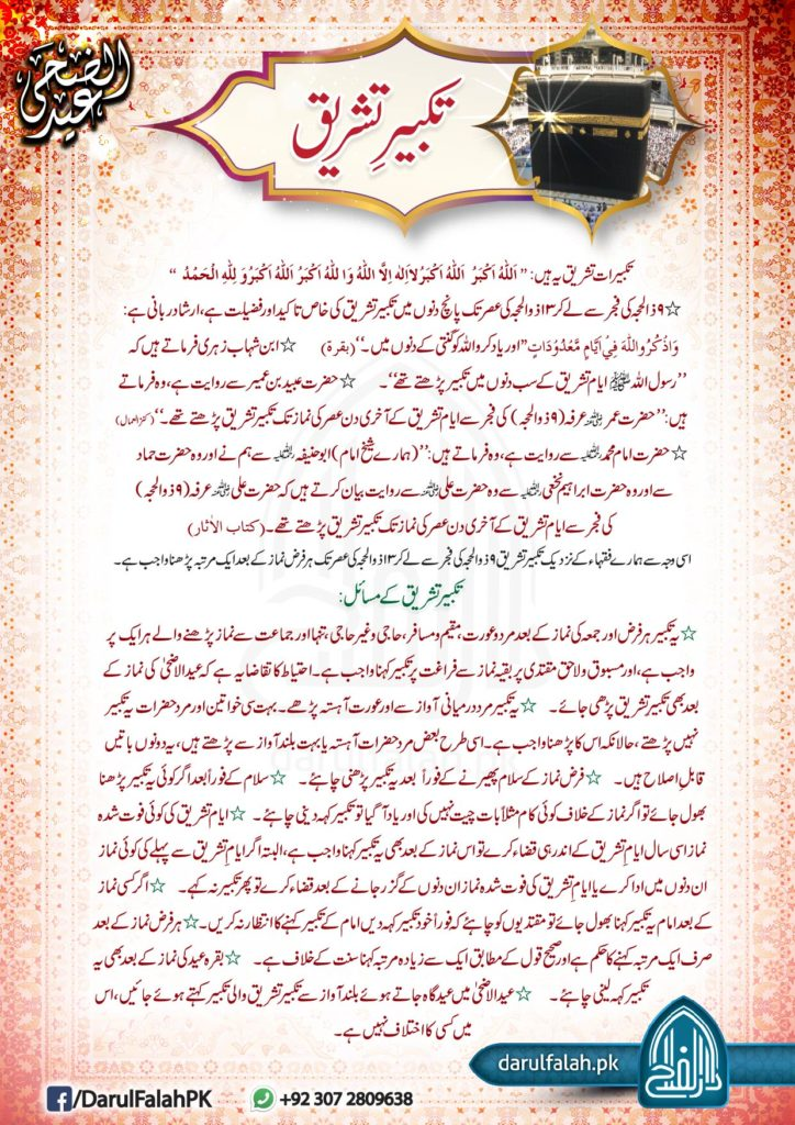 takbeer-e-tashreeq