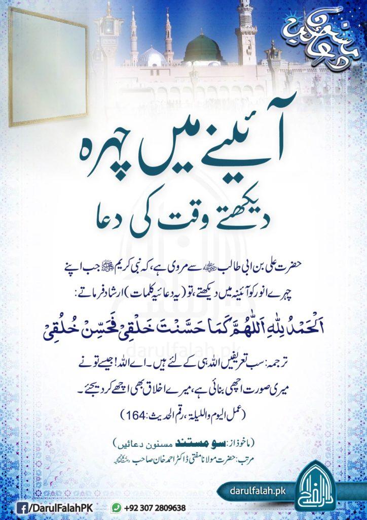 aainy-me-chahra-dekhty-waqt-ki-dua