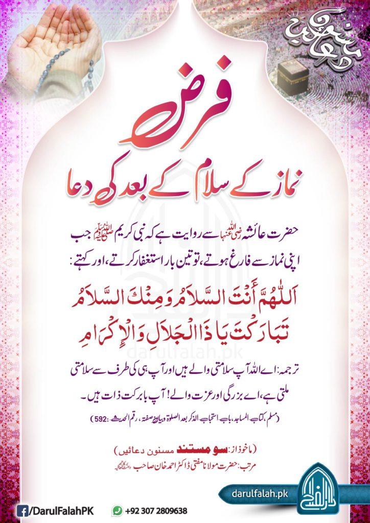 farz-namaz-ky-salam-ky-baad-ki-dua